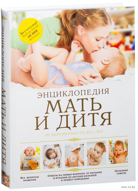 Мать и дитя: от беременности до 3 лет. Е. Дюкова