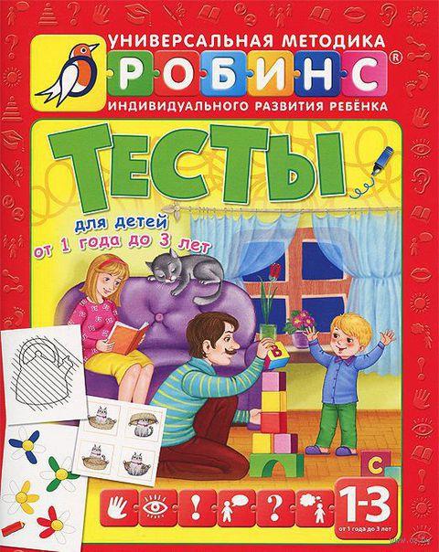 Тесты для детей от 1 года до 3 лет. Елена Писарева