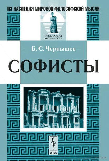 Софисты. Борис Чернышев