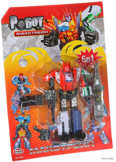 """Робот-трансформер """"Макстрейн. 6 в 1"""""""