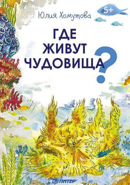 Где живут чудовища?. Юлия Хомутова