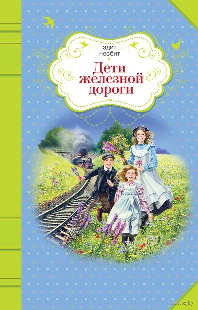 Дети железной дороги. Эдит Несбит