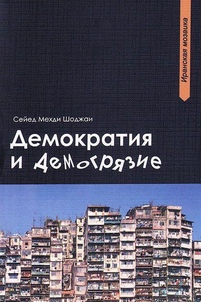 Демократия и демогрязие. Сейед Шоджаи