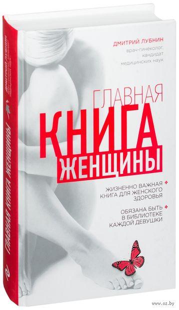 Главная книга женщины. Д. Лубнин