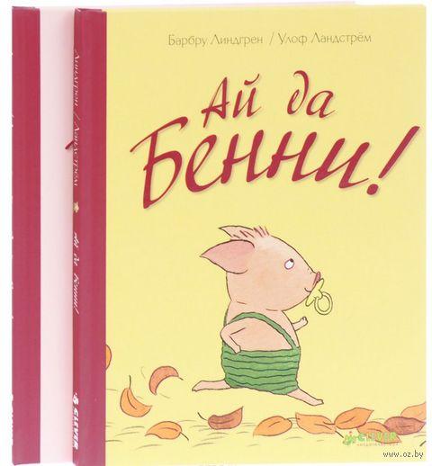 Эх ты, Бенни! Ай да Бенни! (комплект из 2 книг). Барбру Линдгрен