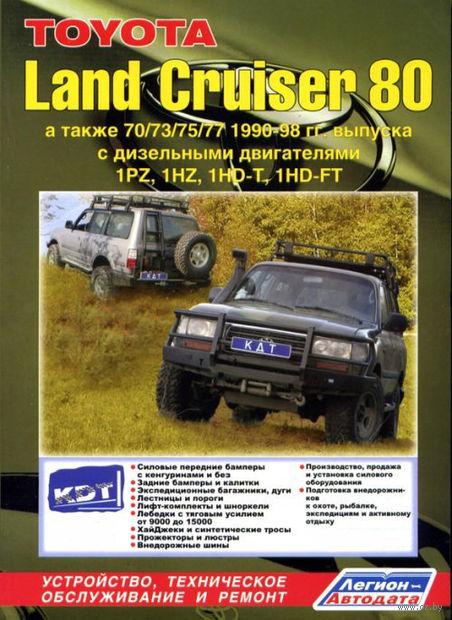 Toyota Land Cruiser 80 (81GX/VX), а также 70/73/75/77 1990-1998 гг. Устройство, техническое обслуживание и ремонт
