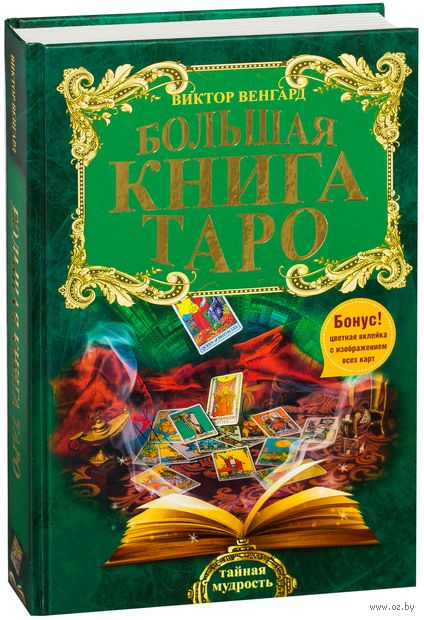 Большая книга Таро — фото, картинка