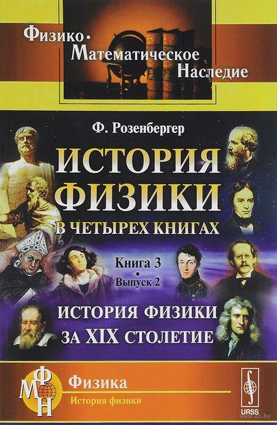 История физики в четырех книгах. Книга 3. История физики за XIX столетие (м) — фото, картинка