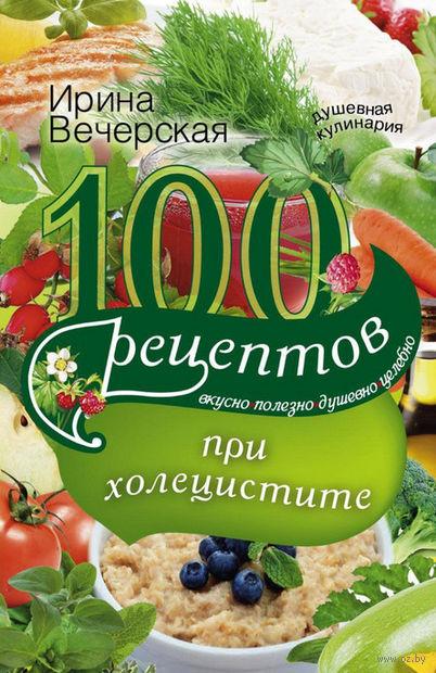 100 рецептов при холецистите. Вкусно, полезно, душевно, целебно — фото, картинка