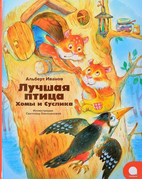 Лучшая птица Хомы и Суслика — фото, картинка