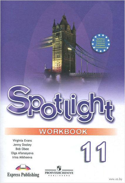 Spotlight. Английский язык. 11 класс. Базовый уровень. Рабочая тетрадь — фото, картинка