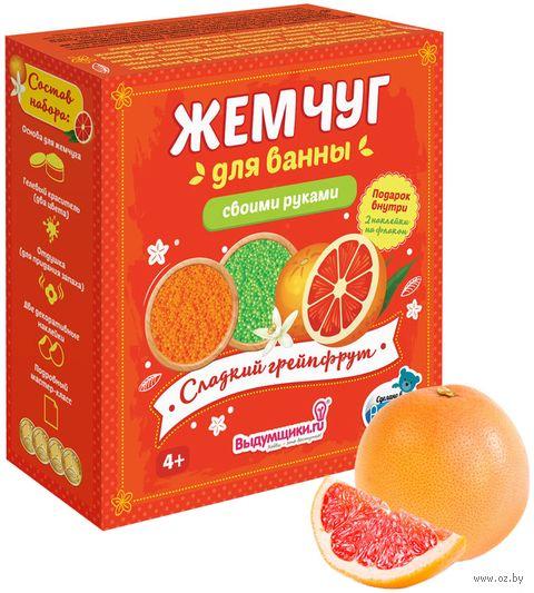 """Набор для изготовления жемчуга для ванной """"Сладкий грейпфрут"""" — фото, картинка"""