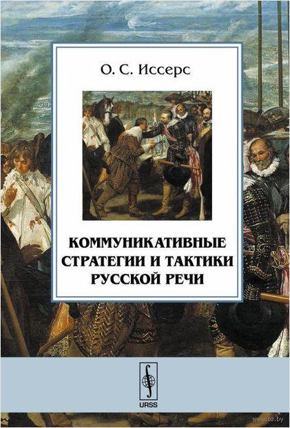 Коммуникативные стратегии и тактики русской речи — фото, картинка