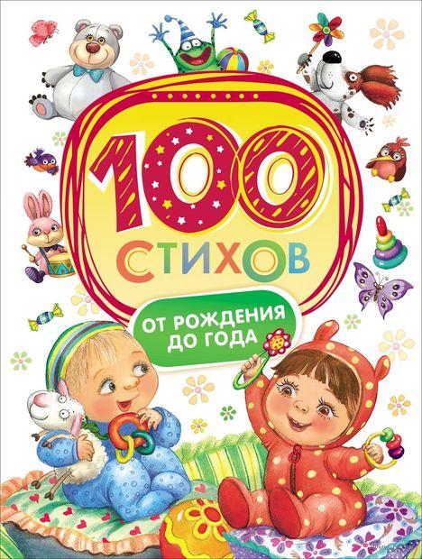 100 стихов от рождения до года — фото, картинка