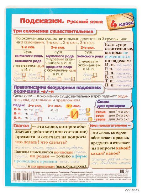Справочные материалы: Подсказки. Русский язык. 4 класс — фото, картинка