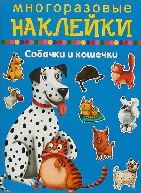 Собачки и кошечки. Многоразовые наклейки — фото, картинка