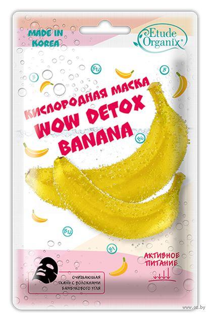 """Тканевая маска для лица """"Кислородная. Banana"""" (25 г) — фото, картинка"""