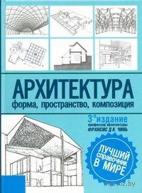 Архитектура. Форма, пространство, композиция — фото, картинка