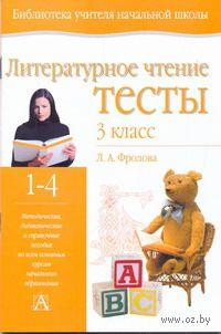 Литературное чтение. Тесты. 3 класс. Л. Фролова