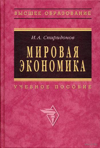 Мировая экономика. Иван Спиридонов