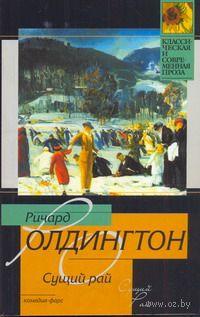 Сущий рай (м). Ричард Олдингтон