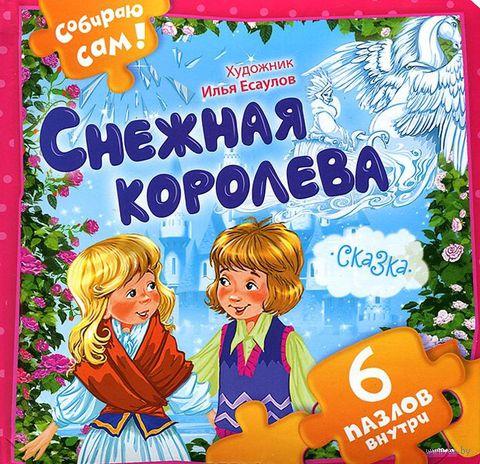 Снежная королева. Книжка-пазл. Ганс Христиан Андерсен
