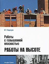 Работы с повышенной опасностью. Работы на высоте. Булат Бадагуев