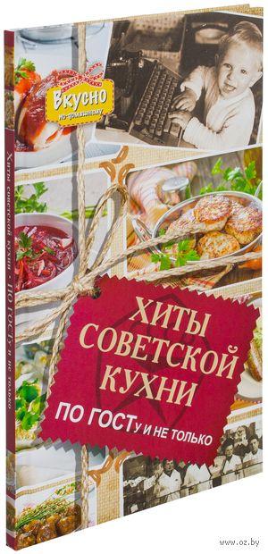 Хиты советской кухни. По ГОСТу и не только. Е. Хомич