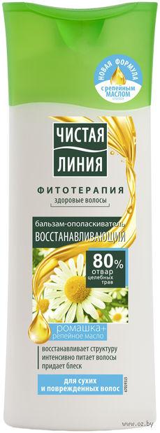 """Бальзам-ополаскиватель для волос """"Восстанавливающий"""" (250 мл)"""