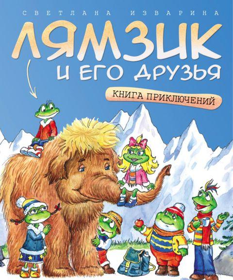 Лямзик и его друзья. Книга приключений. Светлана Изварина