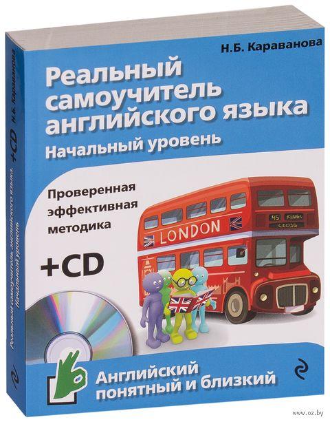 Реальный самоучитель английского языка. Начальный уровень (+ CD). Наталья Караванова