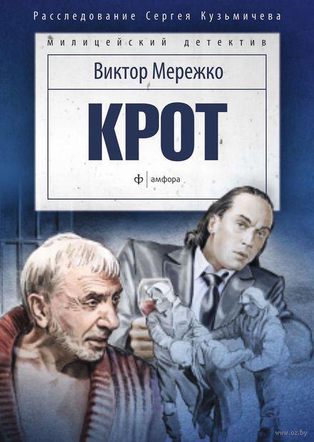 Крот 1. Сага о криминале. Виктор Мережко