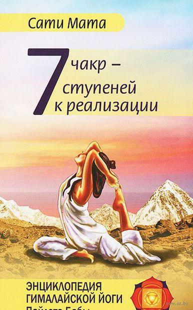 Семь чакр - семь ступеней к реализации. Сати Мата
