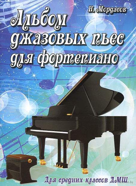 Альбом джазовых пьес для фортепиано. Для средних классов ДМШ. Н. Мордасов