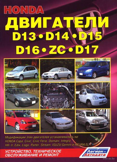 Honda двигатели D13, D14, D15, D16 (ZC), D17. Устройство, техническое обслуживание и ремонт — фото, картинка