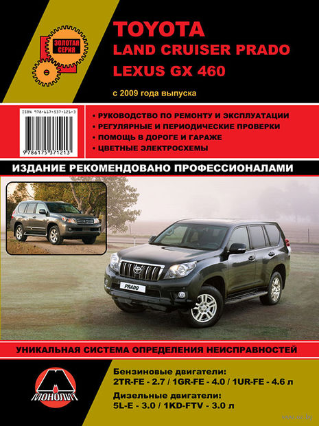 Toyota Land Cruiser Prado 150 / Lexus GX460 с 2009 г. Руководство по ремонту и эксплуатации — фото, картинка