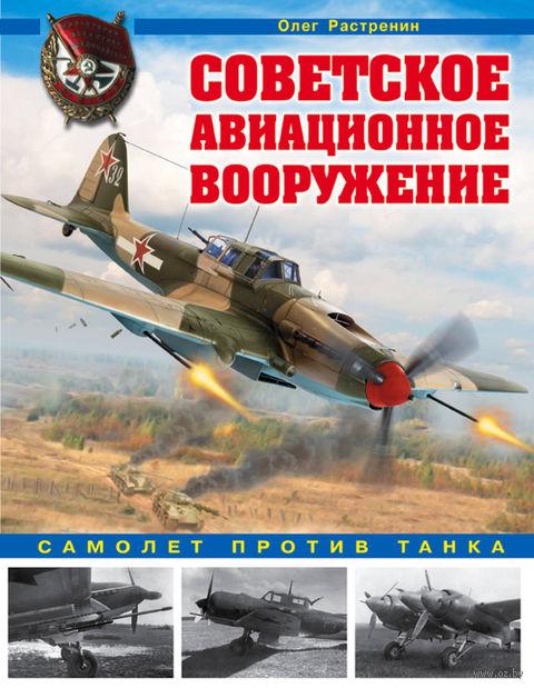 Советское авиационное вооружение. Самолет против танка — фото, картинка
