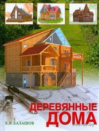 Деревянные дома. Кирилл Балашов