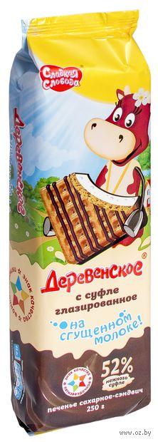 """Печенье сахарное глазированное с суфле """"Деревенское"""" (245 г) — фото, картинка"""