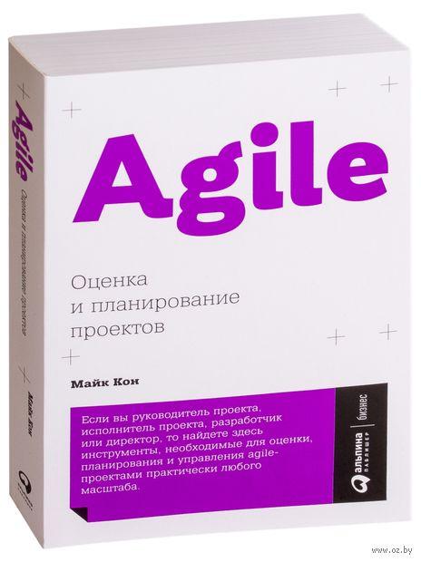 Agile. Оценка и планирование проектов (м) — фото, картинка