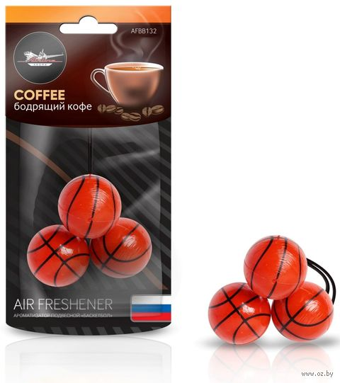 "Ароматизатор подвесной ""Баскетбол"" (бодрящий кофе; арт. AFBB132) — фото, картинка"