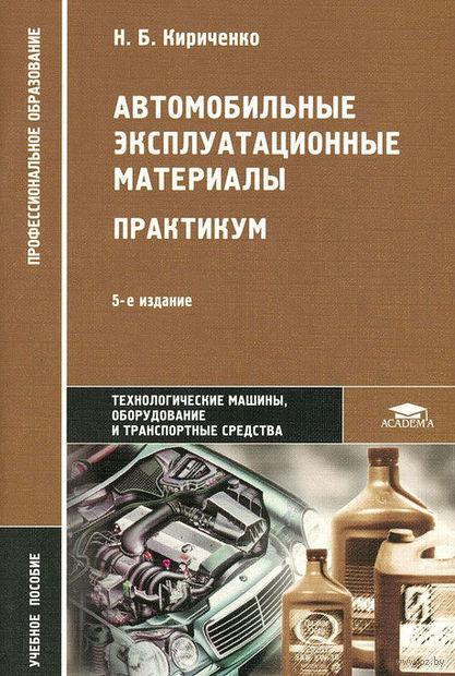 Автомобильные эксплуатационные материалы. Практикум. Нина Кириченко
