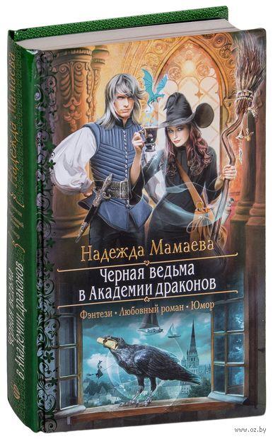 Черная ведьма в академии драконов — фото, картинка