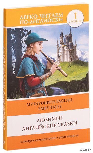 Любимые английские сказки. Уровень 1 — фото, картинка