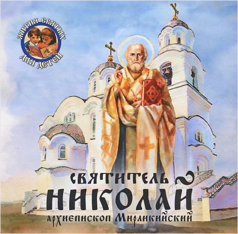Святитель Николай. Архиепископ Мирликийский — фото, картинка