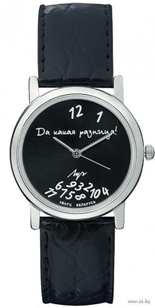 """Часы наручные """"Да какая разница!"""" (чёрные; арт. 73711871) — фото, картинка"""