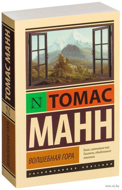 Волшебная гора (м). Томас Манн