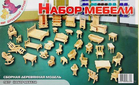 """Сборная деревянная модель """"Набор мебели"""""""