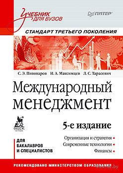 Международный менеджмент. Симон Пивоваров, Л. Тарасевич, Игорь Максимцев