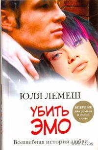 Убить Эмо. Юля Лемеш
